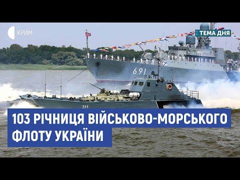 103 річниця Військово-морського флоту України | Сергій Громенко | Тема дня
