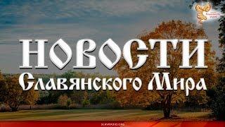 Новости Славянского Мира. Выпуск 119
