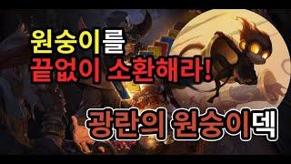 숭이숭이덱