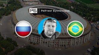 Прогноз Алексея Андронова: Россия — Бразилия