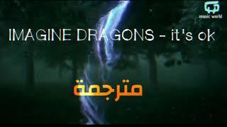 imagine dragons - it's okay . مترجمة lyrics