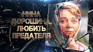 Нина Дорошина. Любить предателя