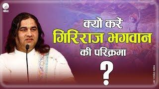 Kyun Karen Giriraj Bhagwan Ki Parikrama ? || SHRI DEVKINANDAN THAKUR JI MAHARAJ