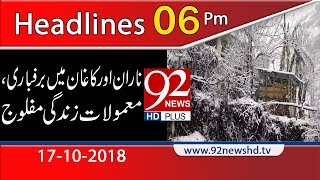 News Headlines | 06:00 PM | 17 Oct 2018 | 92NewsHD