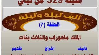 تحميل و مشاهدة الف ليلة وليلة 529 : الملك ماهوراب والثلاث بنات - الحلقة 7 MP3