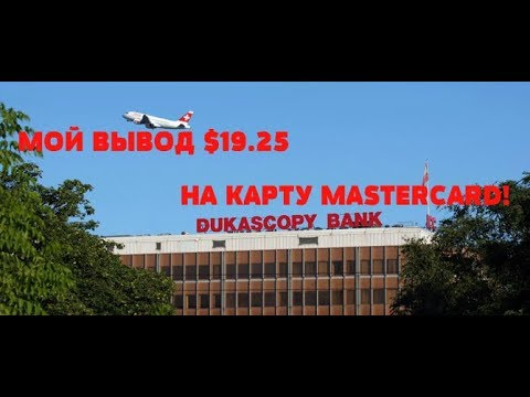 Dukascopy 911 - Мой вывод на карту $19.25! Обзор приложения
