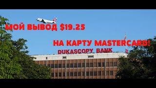 Dukascopy 911 - Мой вывод на карту $19.25! Обзор приложения.