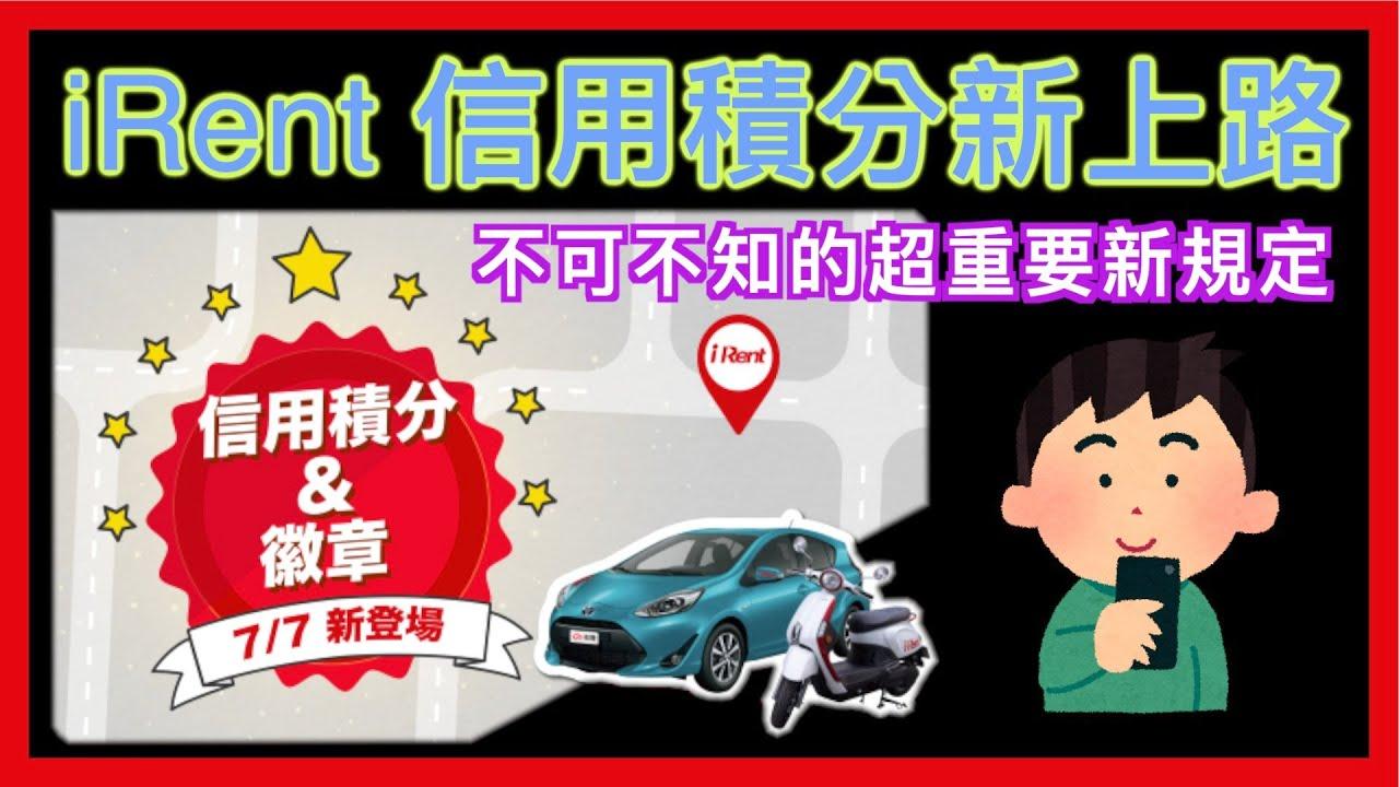 iRent 租車 YouTube 影片 1