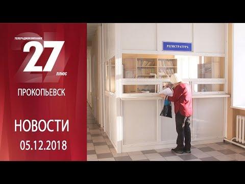 Новости Прокопьевска 05.12.2018