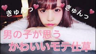 【女性必見】男の子がキュンとするモテ仕草BEST8♪ - YouTube