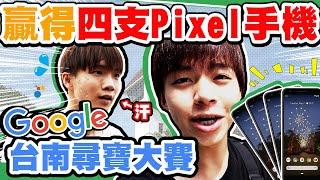 台南尋寶大賽,我們竟然得到Google手機!【黃氏兄弟】府城尋寶 Pixel手機