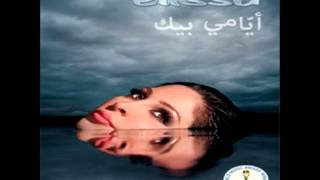 Elissa ... Awakher Al Shita | إليسا ... أواخر الشتا