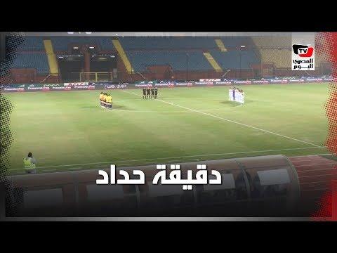 لاعبو الزمالك والإنتاج يقفون دقيقة حداد على روح الحكم الراحل مدحت عبدالعزيز