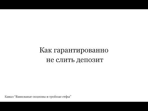 Отзывы о бинарных опционах о альпари республика беларусь