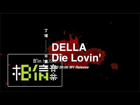 DELLA丁噹 [Die Lovin'不要命] 3/20 MV Release
