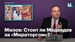 Милов: Стоит ли Медведев за «Мираторгом»?