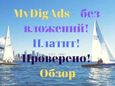 MyDigAds -  без вложений! Платит! Проверено! Обзор