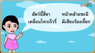 สื่อการเรียนการสอน เรียนรู้อักษรต่ำ สระเอีย สระอัว ป.1 ภาษาไทย