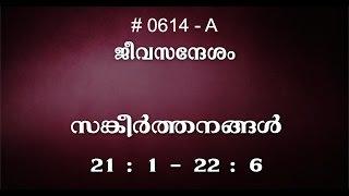 Sangeerthanagal +( Psalm 21) Malayalam - hmong video