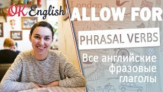 ALLOW FOR  - Английские фразовые глаголы | All English phrasal verbs