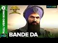 Bande Da Full Video Song | Chaar Sahibzaade 2: Rise Of Banda Singh Bahadur