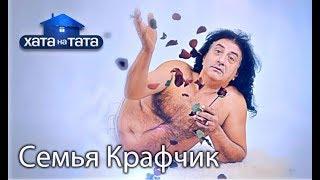Семья Крафчик. Хата на тата. Сезон 6. Выпуск 2 от 04.09.2017
