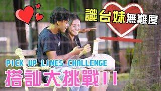 [MiHK] 【突發】港式普通話識台妹Work唔work👧🏻? Pick up lines challenge 2 💋 (台灣篇)