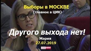 МИТИНГ БЫТЬ! Собянин встречай! Москва! Россия Новости 2019