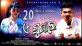 A Gupala   Jogesh Jojo & Nitu   New Sambalpuri Music Video 2020   Everything For U