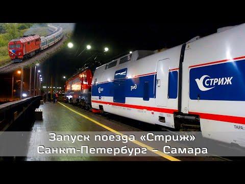 Запуск поезда «Стриж» Санкт-Петербург – Самара 21 августа 2020