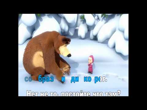 МАША Радченко Песенка про следы караоке