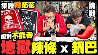 【挑戰】集體辣菊花🌼含住20秒 😨絕對不能吞!🌶地獄辣條 x 地獄鍋巴