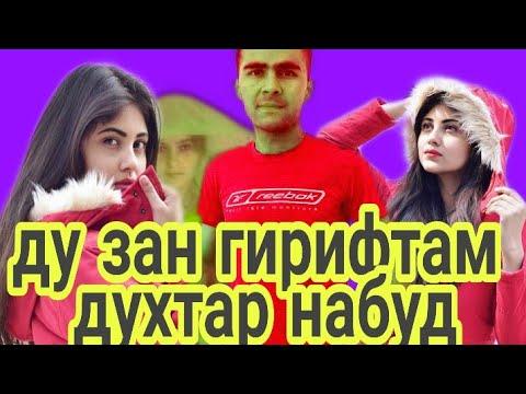 ДУ ЗАН ГИРИФТАМ ДУХТАР НАБУД 30.04.2019 г.