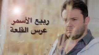 Rabih El Asmar - 3erse El Kalaa   ربيع الأسمر - عرس القلعة تحميل MP3