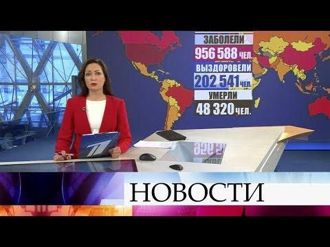 Специальный выпуск новостей в 17:00 от 02.04.2020