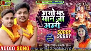 Ankush Raja Antra Singh Priyanka | असो_भS_मान_जा_अउरी | का भोजपुरी कांवर गीत | Bhojpuri Bolbam Song - Download this Video in MP3, M4A, WEBM, MP4, 3GP