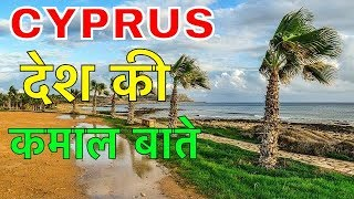 CYPRUS FACTS IN HINDI || 2 हिस्सों का 1 देश || CYPRUS CULTURE AND HISTORY || CYPRUS INFORMATION
