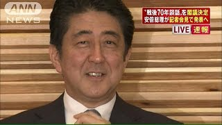 """政府は、""""戦後70年談話""""を閣議決定した15/08/14"""