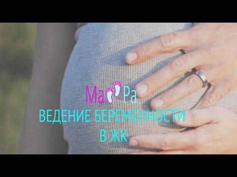 Ведение беременности в женской консультации