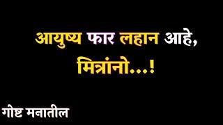 WhatsApp status marathi   Motivational quotes    #MARATHI_MOTIVATION