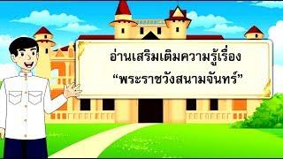 สื่อการเรียนการสอน พระราชวังสนามจันทร์ ป.5 ภาษาไทย