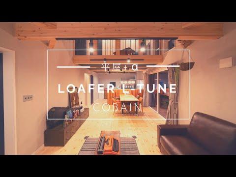 モデルハウス|平屋+α |LOAFER L-TUNE|株式会社Cobain