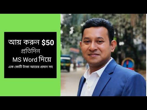 How to Earn $50/Day Online with MS Word Tutorial in Bangla (2020)