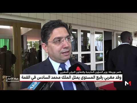 العرب اليوم - شاهد: افتتاح قمة