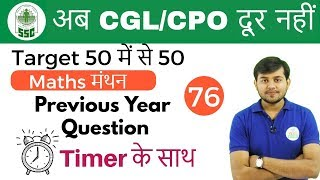 4:00 PM Maths मंथन by Sahil Sir | अब CGL/CPO दूर नहीं | Previous Year Question  | Day #76
