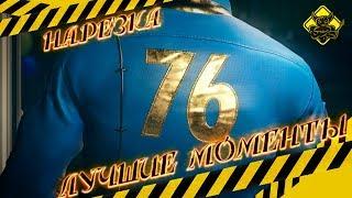 Fallout 76 - Лучшие Моменты [Нарезка]