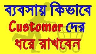 ব্যবসায় কিভাবে Customer দের ধরে রাখবেন ?। Never Lose a Customer Again - Book Summary in Bangla