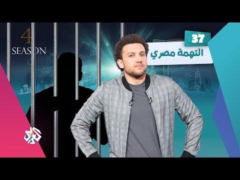 التهمة مصري