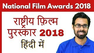 National Film  Awards 2018 | Complete Information हिंदी में