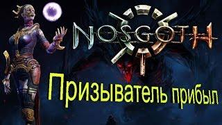 Nosgoth - новорожденный вампир Summoner (Стрим)